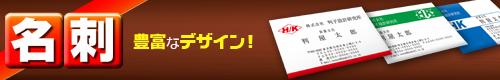 【特急対応】名刺・ショップカード印刷