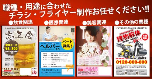 【テンプレート豊富】チラシ・リーフレット印刷