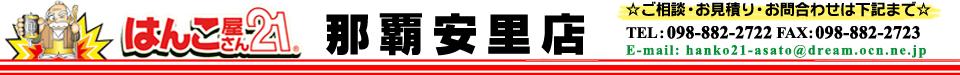 【印鑑特急仕上げ!!】はんこ屋さん21 那覇安里店